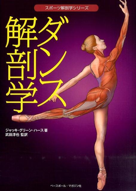 ダンス解剖学 (スポーツ解剖学シリーズ) [ ジ...の商品画像
