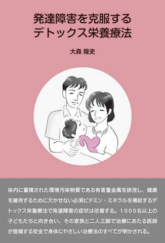 発達障害を克服するデトックス栄養療法 [ 大森隆史 ]