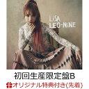 【楽天ブックス限定先着特典】LEO-NiNE (初回生産限定盤B CD+DVD) (カラビナ) [ LiSA ]