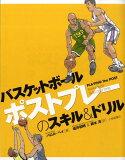 バスケットボールポストプレーのスキル&ドリル [ バロル・ペイ ]