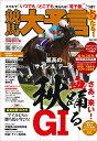 競馬大予言(19年秋G1号) G1特集:菊花賞・天皇賞(秋)・エリザベス女王杯 (SAKURA MOOK)