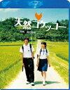 天然コケッコー スペシャル・エディション【Blu-ray】 [ 夏帆 ]