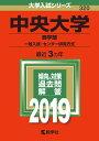 中央大学(商学部ー一般入試 センター併用方式)(2019) (大学入試シリーズ)
