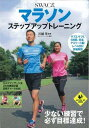 【バーゲン本】SWAC式マラソンステップアップトレーニング ...