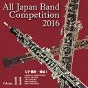 全日本吹奏楽コンクール2016 Vol.11 大学・職場・一般編1 [ (V.A.) ]