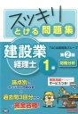 スッキリとける問題集建設業経理士1級(財務分析)第2版 [ TAC株式会社 ]