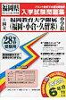国立福岡教育大学附属(福岡・小倉・久留米)中学校(28年春受験用)