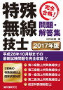 特殊無線技士問題・解答集 2017年版 [ QCQ企画 ]