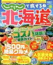 じゃらんで旅する♪北海道(2020〜2021) (RECRUIT SPECIAL EDITION)