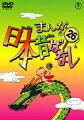 まんが日本昔ばなし 第26巻