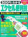 500円でわかるエクセル2013便利技