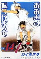 おおきく振りかぶって(Vol.14)
