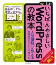 いちばんやさしいWordPressの教本第4版 人気講師が教える本格Webサイトの作り方 石川栄和