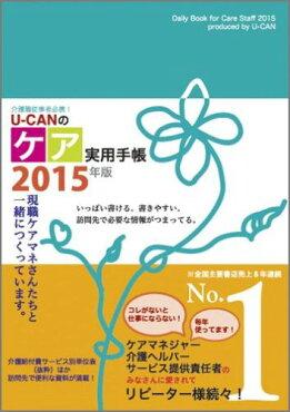 U-CANのケア実用手帳(2015年版)