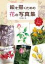 絵を描くための花の写真集 トレース・模写が自由! [ 丹羽 聡子 ]