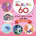 NHKみんなのうた 60 アニバーサリー・ベスト 〜私と小鳥と鈴と〜 [ (童謡/唱歌) ]