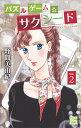 パズルゲーム☆サクシード 2 (白泉社レディース・コミックス) [ 野間美由紀 ]
