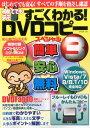 初めてでも安心すごくわかる!DVDコピースペシャル(3) (G-MOOK)