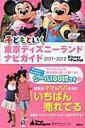 子どもといく東京ディズニーランドナビガイド第5版