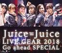 Juice=Juice LIVE GEAR 2018 〜Go ahead SPECIAL〜【B