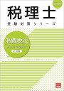 消費税法総合計算問題集応用編(2020年) (税理士受験対策...