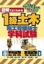 1級土木施工管理技士 学科試験 平成29年版 [ 井上 国博 ]