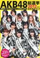 AKB48総選挙公式ガイドブック 2012