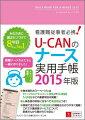 2015年版U-CANのナース実用手帳