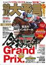 競馬大予言(20年新春号) G1特集:有馬記念 東京大賞典 (SAKURA MOOK)