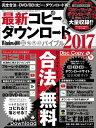 最新コピー&ダウンロードバイブル(2017) 付録ディスク付!!コピーツールダウンローダー&We (
