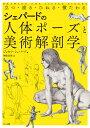 シェパードの人体ポーズと美術解剖学 立つ・座る・ひねる・横たわる [ ジョセフ シェパード ]