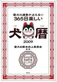 365��ڤ��������2009��