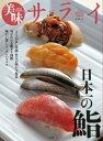美味サライ 日本一の鮨 [ 小学館 ]
