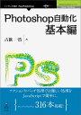 【POD】Photoshop自動化基本編 (Adobe JavaScriptシリーズ E-Book/Pr) [ 古籏一浩 ]