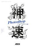 神速Photoshop(グラフィックデザイン編) [ 浅野桜 ]