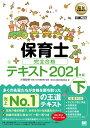 福祉教科書 保育士 完全合格テキスト 下 2021年版 (EXAMPRESS) [ 保育士試験対策委員会 ]