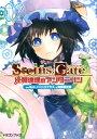 STEINS;GATE(比翼連理のアンダーリン 2) (富士見dragon book) [ 5pb. ]