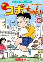 新コボちゃん(40) (まんがタイムコミックス) [ 植田まさし ]