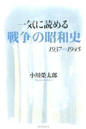 一気に読める「戦争」の昭和史 1937⇒1945 [ 小川榮太郎 ]