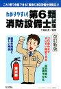 わかりやすい!第6類消防設備士試験〔2016年〕改 [ 工藤政孝 ]