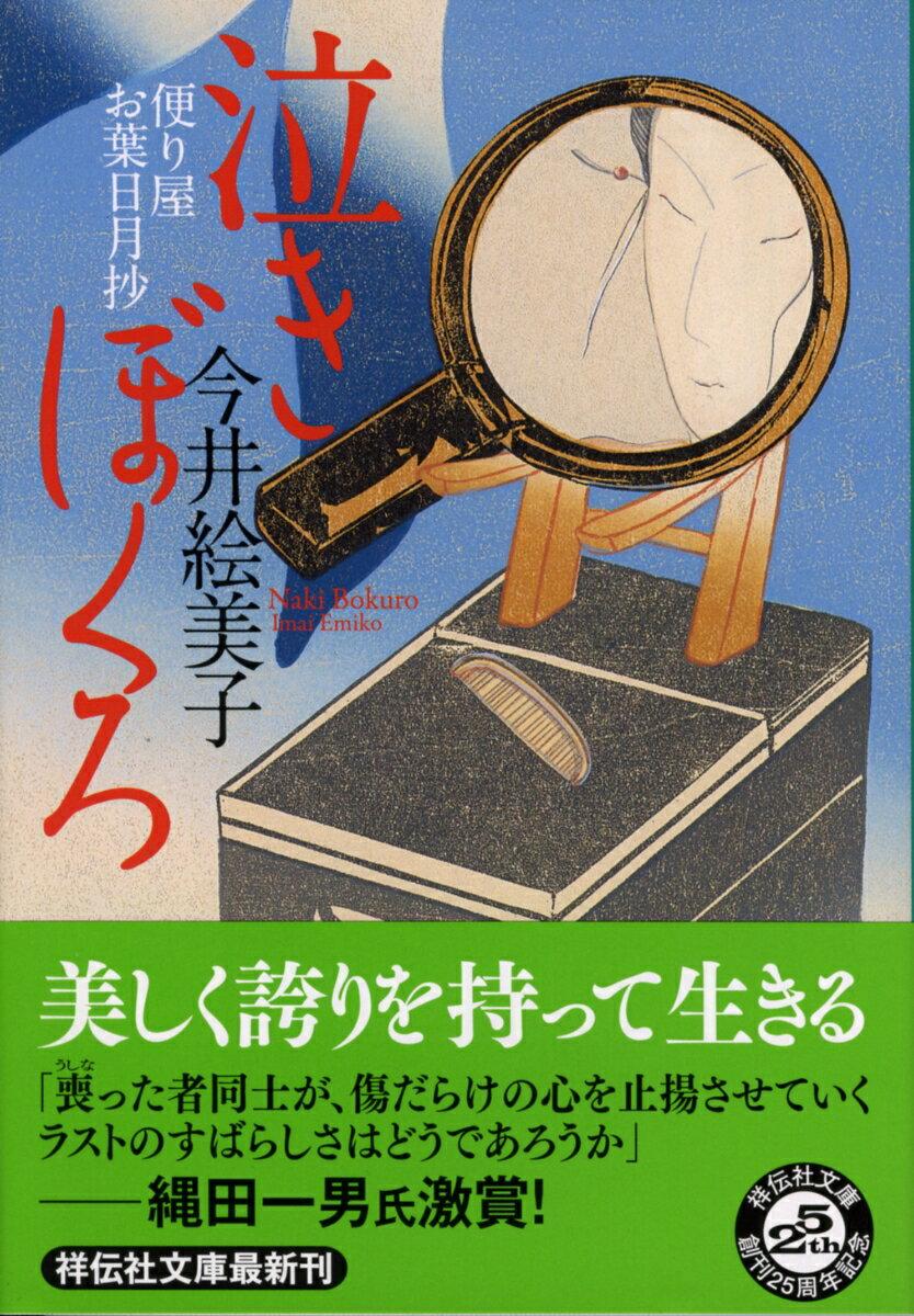 泣きぼくろ 便り屋お葉日月抄2 (祥伝社文庫) [ 今井絵美子 ]