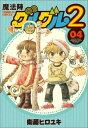 魔法陣グルグル2(04) (ガンガンコミックスONLINE)...
