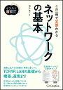 この一冊で全部わかるネットワークの基本 実務で生かせる知識が、確実に身につく (Informatic