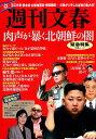 肉声が暴く北朝鮮の闇 週刊文春緊急特集 (文春ムック)
