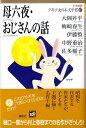 21世紀版少年少女日本文学館(17) 母六夜・おじさんの話