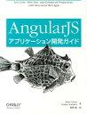 AngularJSアプリケーション開発ガイド [ ブラッド・グリーン ]