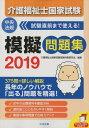 介護福祉士国家試験模擬問題集2019 [ 介護福祉士国家試験受験対策研究会 ]