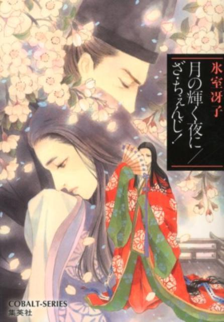 月の輝く夜に/ざ・ちぇんじ! (コバルト文庫) [ 氷室冴子 ]...:book:15969501