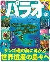るるぶパラオ サンゴ礁の海に浮かぶ世界遺産の島々へ (るるぶ情報版)