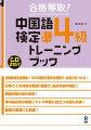 合格奪取!中国語検定準4級トレーニングブック